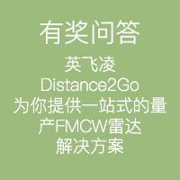 【有奖问答】高端运动检测方案——英飞凌 Distance2Go雷达解决方案 ... ...