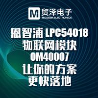 恩智浦LPC54018物联网模块OM40007,让你的方案更快落地