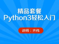 AI基础课 【精品套餐】轻松入门python3