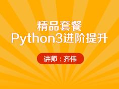 AI基础课 【精品套餐】python3进阶提升